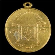 หลวงพ่ออี๋ วัดสัตหีบ ปี04 เนื้อทองคำ