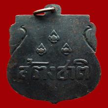 เหรียญสร้างชาติ(หลวงพ่อผิน วัดโพธิ์กรุปลุกเสก)