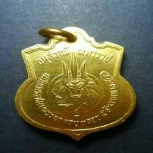 เหรืยญอนุสรณ์มหาราช ปี06 ทองคำ