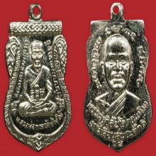 เหรียญเลื่อนสมณศักดิ์  หลวงปู่ทวด  วัดช้างให้  ปี08  (แชมป์)