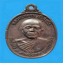 เหรียญหลวงพ่อคูณ  บล็อกอมหมาก  ปี  2517