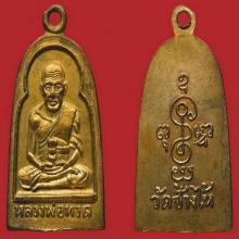 เหรียญซุ้มกอ  กะไหล่ทอง มีหู  หลวงปู่ทวด  วัดช้างให้  ปี  06