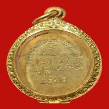 เหรียญรุ่นแรกหลวงพ่อเพลินวัดหนองไม้เหลือง...#2