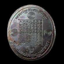 เหรียญองควิฐธาร หลวงพ่อมหาโพธิ์ วัดคลองมอญ