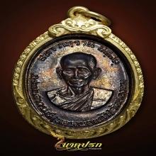 เหรียญหลวงปู่แก้ว วัดช่องลม เนื้อนวะ ปี 2517