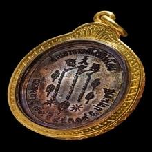 อ.แปะโรงสี โง้วกิมโคย เหรียญรุ่นแรก ปี19
