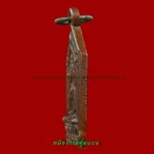 หลวงพ่อสุคโต  หลวงพ่อรุ่งปลุกเสก พ.ศ.2479 ออกวัดอ่างทอง