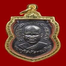 เหรียญหลวงปู่ทวดรุ่น 3 บล็อกลึก