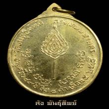 เหรียญทองคำหลวงปู่โต๊ะ หลังพัดยศ