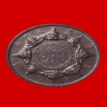 เหรียญนามปี  ปีกุล  เสริมดวงกันชงครับ