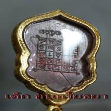 หลวงพ่อฟัก วัดบันได เมืองกรุงเก่า รุ่นแรก ปี ๒๕๐๓