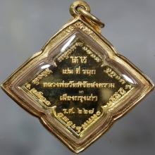 เหรียญรัศมีพรหม วัดพิชัยสงคราม เมืองกรุงเก่า รุ่นแรก ปี ๒๕๕๒