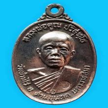 เหรียญหลวงพ่อคูณ  บล็อกวงเดือน  หลังห้าแตก  ปี  2517