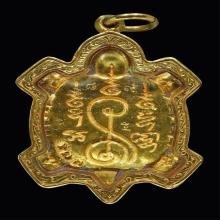 เต่าหลวงปู่หลิว ร.ต.ท หล่อโบราณรุ่น2 เนื้อทองคำ