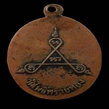 รุ่นแรกหลวงพ่อสุข วัดโพธิ์ทรายทอง จ.บุรีรัมย์ ปี 2506