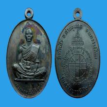 เหรียญสร้างบารมี  หลวงพ่อคูณ  ปี 2519 (ไม่มีดีกรี)