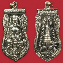 เหรียญพุฒซ้อน  หลวงปู่ทวด  วัดช้างให้  พิมพ์นิยม  ปี 2511