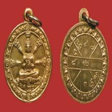 เหรียญกลมธรรมจักร  ท่านพ่อลี  วัดอโศการาม  ปี  2500 (แชมป์)