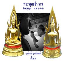 พระบูชาพระพุทธชินราช วัดพุทธบูชา