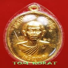 หลวงพ่อคูณ เหรียญเจริญพรล่าง เนื้อทองคำ