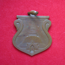 เหรียญพระปฐมเจดีย์ รุ่นแรก