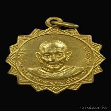 เหรียญหลวงพ่อวัดดอนตันรุ่นแรก