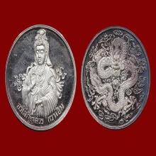 เหรียญ อวโลกิเตศวรปี36 วัดบวรนิเวศ( เนื้อเงิน)