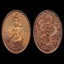 เหรียญ อวโลกิเตศวรปี36 วัดบวรนิเวศ( เนื้อทองแดง)