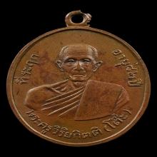 เหรียญรุ่นสองหลวงปู่โต๊ะ วัดประดู่ฉิมพลี