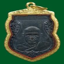 เหรียญหลวงพ่อเงิน วัดดอนยายหอม ปี 2500