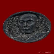 เหรียญหล่อแม็กเล็กหลวงปู่โต๊ะ วัดประดู่ฉิมพลี