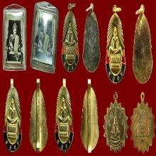 เหรียญเซียนแปะโค้ว หัวตะเข้ กะหลั่ยทองลงยา ปี 20 แจกกรรมการ