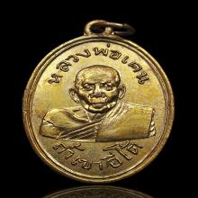 เหรียญรุ่นแรก หลวงพ่อเคน วัดถ้ำเขาอีโต้ ปี2501