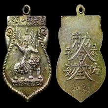 เหรียญเจ้าพ่อเสือ เสาชิงช้า เนื้อทองแดงกะไหล่ทอง ตอกโค๊ต