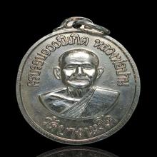 (เหรียญบินใหญ่ + เล็ก) เหรียญ 100 ปี หลวงพ่อปาน ปี2518