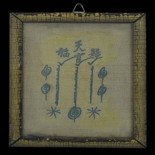 ผ้ายันต์ฟ้าประทานพร กาเล็กหางสั้น (บานดารา)