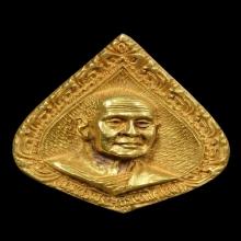 เหรียญสมเด็จพระสังฆราชแพ เนื้อทองคำ