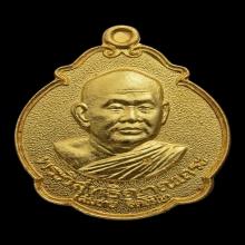 เหรียญเสือและวัว หลวงพ่อสมชาย เนื้อทองคำ