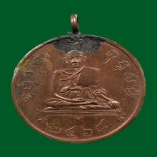 เหรียญหลวงพ่อพร รุ่นแรก 2468 ติดที่ 2