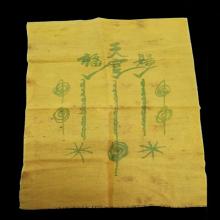 ผ้ายันต์ฟ้าประทานพร กาใหญ่หางยาว (องค์ดารา)