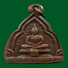 เหรียญพระเจ้าวรวงศ์เธอกรมหลวงชินวรสิริวัฒน์ ปี 2481