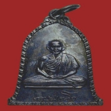 พระเหรียญศิริมงคลเสาร์ห้าหลวงพ่อเกษม เขมโก ปี ๒๕๑๖