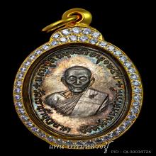 หลวงปู่สี - เหรียญ จตุรพิธพรชัย (เนื้อเงิน)