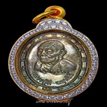 หลวงปู่สี - เหรียญ 2 อาจารย์ (เนื้อเงิน)