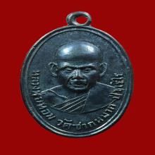 เหรียญหลวงพ่อหอมวัดชากหมากรุ่นแรก