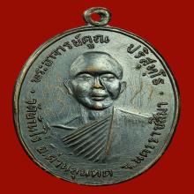 เหรียญ ลพ.คูณ รุ่นแรก ปี2512 ออกวัดแจ้งนอก