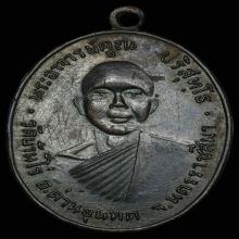 เหรียญ ลพ.คูณ รุ่นแรก ปี2512