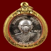 เหรียญเจริญพรล่าง ลพ.คูณ เนื้อเงิน ปี2536 พร้อมทอง