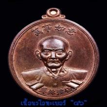 เหรียญแปะโรงสี(โง้วกิมโคย)รุ่นสมปรารถนาเนื้อนวะ เบอร์๘๖