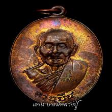 หลวงปู่สี - เหรียญ อายุยืน ครึ่งองค์ (เนื้อทองแดง)